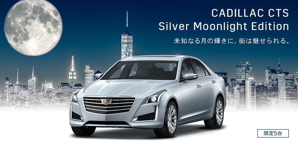 キャデラック CTS SILVER MOONLIGHT EDITION【限定車】