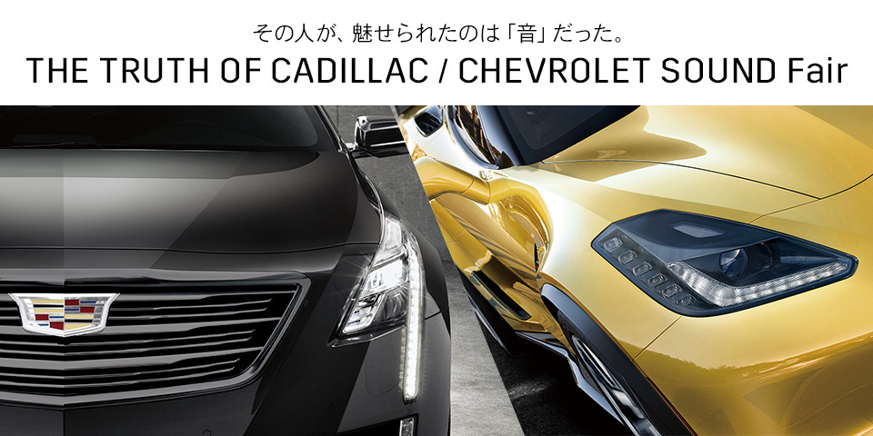 THE TRUTH OF CADILLAC/CHEVROLET SOUND Fair_期間:2017.9.2[土]-2017.10.31[火]