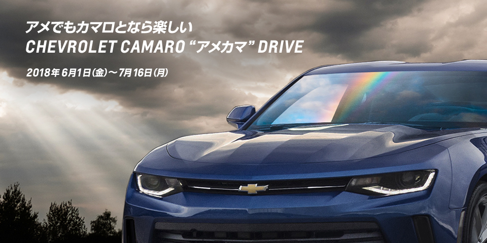 """シボレー カマロ """"アメカマ"""" DRIVE キャンペーン_日程:2018.6.1[金]-7.16[月]"""