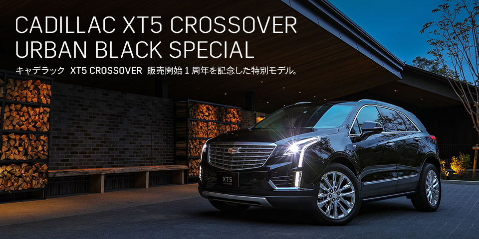 キャデラック XT5 CROSSOVER URBAN BLACK SPECIAL