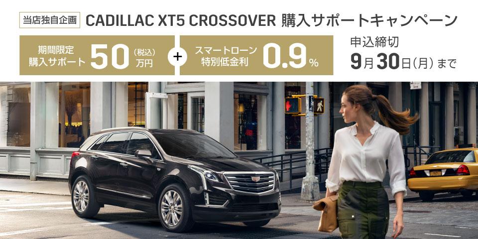 [申込期間:9/30まで] キャデラック XT5 CROSSOVER 購入サポート50万円 スペシャルオファー